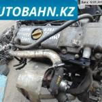 ДВС Y20DTH на Opel Zafira 2003 г. отправлен в г. Атырау через ТК КИТ (экспедиторская расписка №0014847233)